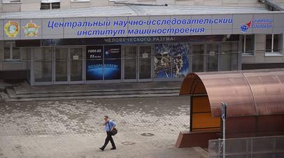 Проходная Центрального научно-исследовательского института машиностроения (ЦНИИмаш)