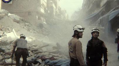 Бегство из страны: члены скандально известной организации «Белые каски» эвакуированы из Сирии