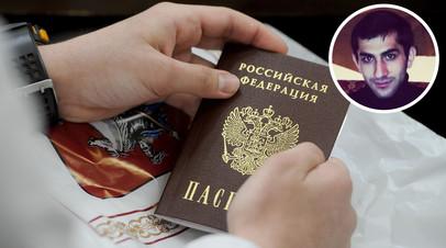 Жителя Москвы могут выдворить в Армению из-за ошибки при оформлении гражданства отца