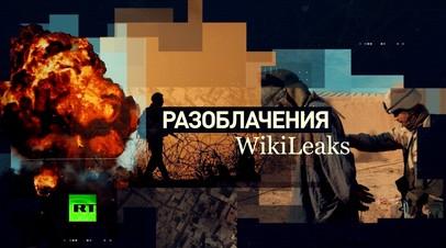 Главные разоблачения WikiLeaks, из-за которых Ассанж скрывается от США