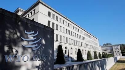 Штаб-квартира ВТО в Женеве © Denis Balibouse