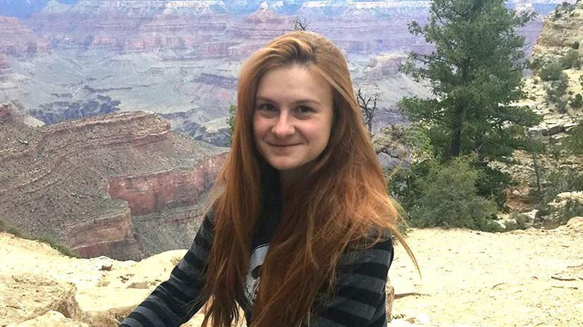 Адвокат Бутиной рассказал об обвинениях в её адрес со стороны США