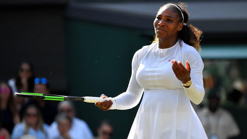 Серена Уильямс потерпела самое крупное поражение в карьере на турнире WTA в Сан-Хосе