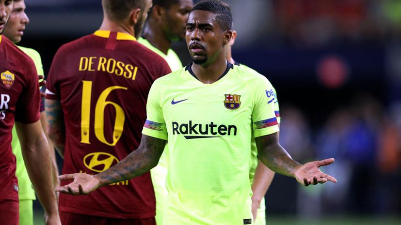 «Барселона» пропустила четыре мяча и уступила «Роме» в матче Международного кубка чемпионов