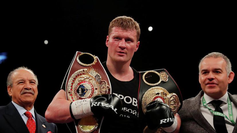 Российский боксёр Поветкин сохранил первое место в рейтинге WBA