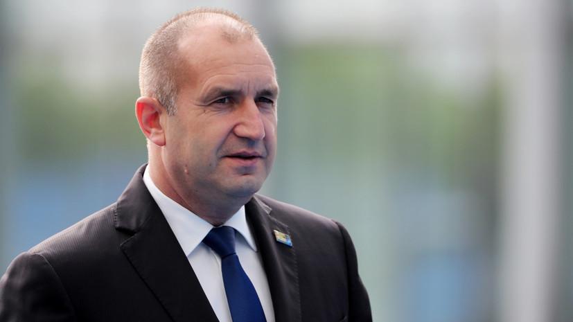 Президент Болгарии назвал Россию традиционным партнёром Европы