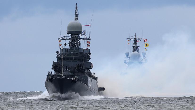 В Балтийском море более 10 российских боевых кораблей приступили к учениям