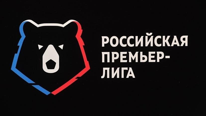 В РПЛ рассказали о возможном изменении дизайна Кубка России по футболу