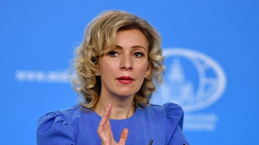 Захарова: никакой сенсации в наличии российских инструкторов в ЦАР нет
