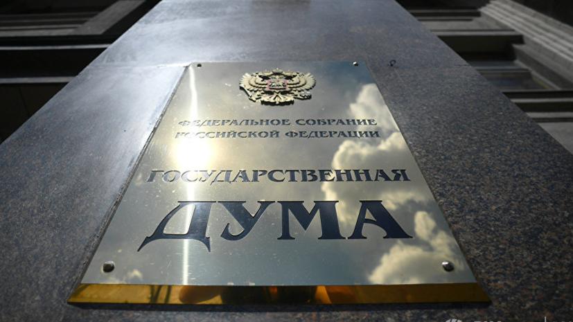 В Госдуме прокомментировали планы Порошенко подать иск против России