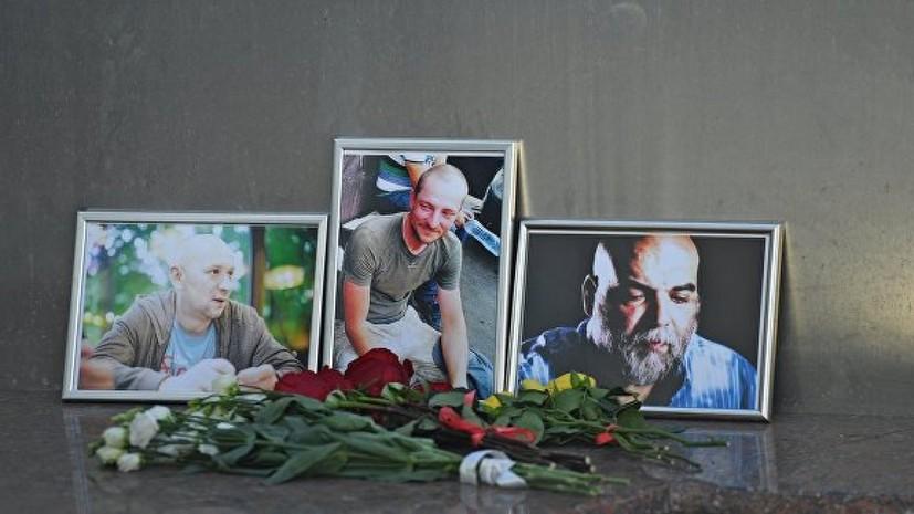 В Госдуме предлагают увековечить память убитых в ЦАР журналистов