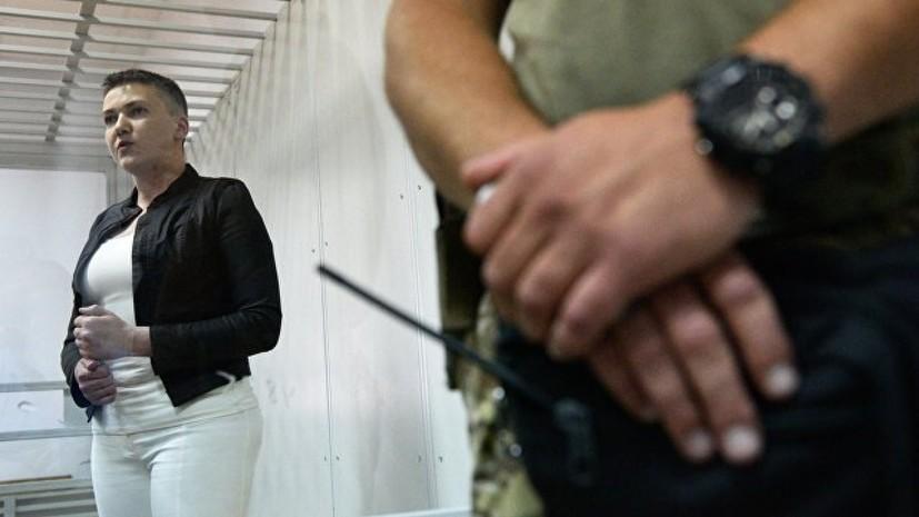 Расследование закончено: СБУ проинформировала для ознакомления документы Савченко