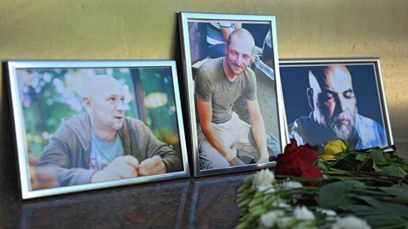Коллеги несут цветы к Центральному дому журналиста в память о погибших в ЦАР