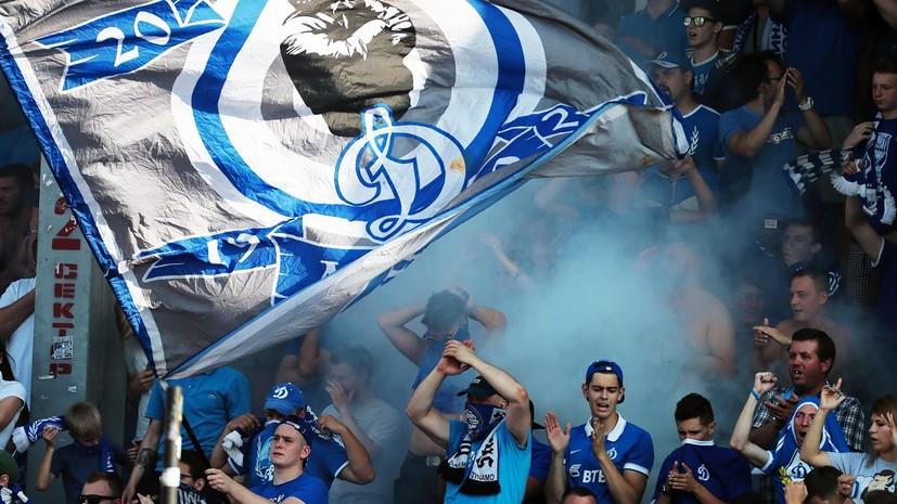 Фанаты киевского «Динамо» обвинили федерацию в нарушении устава лиги