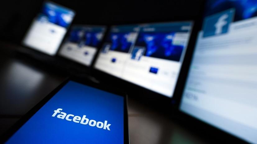 Кто стоит за заблокированными Facebook «подозрительными» аккаунтами