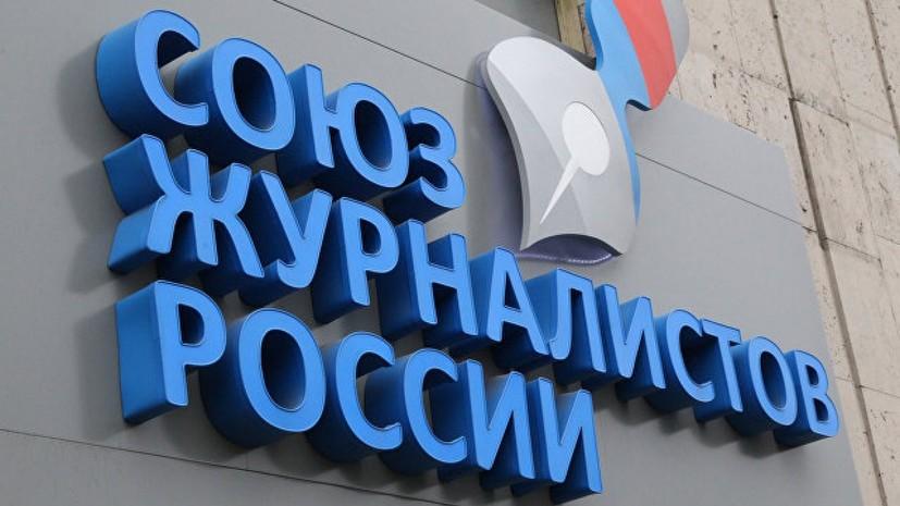 Председатель Союза журналистов России (СЖР) Владимир Соловьёв рассказал RT, что