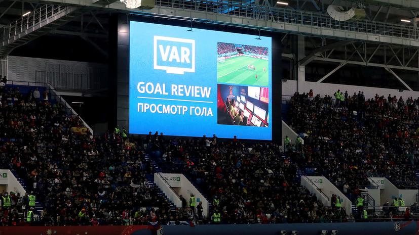 Во французской Лиге 1 в новом сезоне будет использоваться система VAR