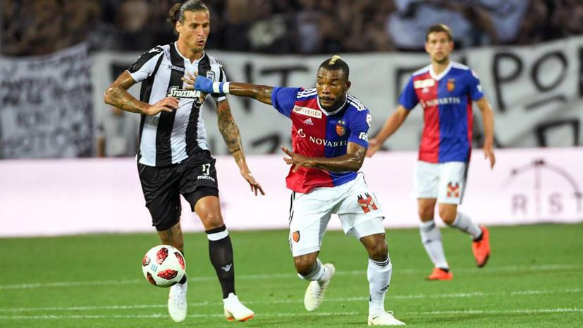 ПАОК разгромил «Базель» и стал соперником «Спартака» в третьем раунде отбора ЛЧ