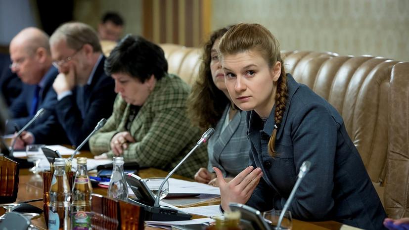Адвокат назвал опасным прецедентом дело Марии Бутиной