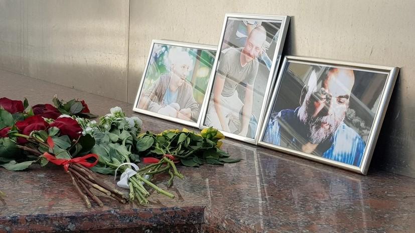 «Обнаружены только огнестрельные ранения»: МИД России опроверг сообщения о пытках убитых в ЦАР журналистов