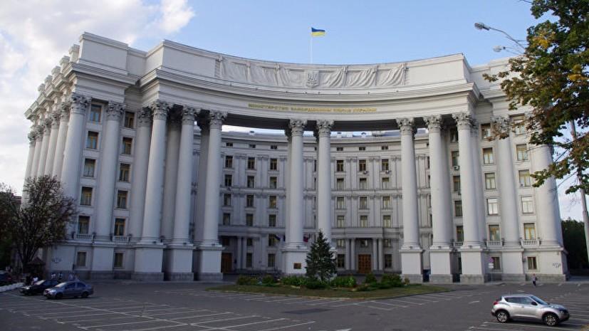 В МИД Украины подтвердилиарест трёх украинских граждан по запросу США