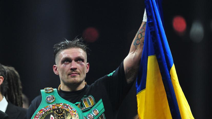 «Не нужны звёзды, которые вы раздаёте»: почему боксёр Усик не хочет получать звание Героя Украины