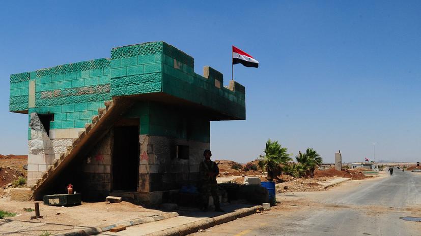 В Генштабе России сообщили о восстановлении контроля над сирийско-иорданской границей