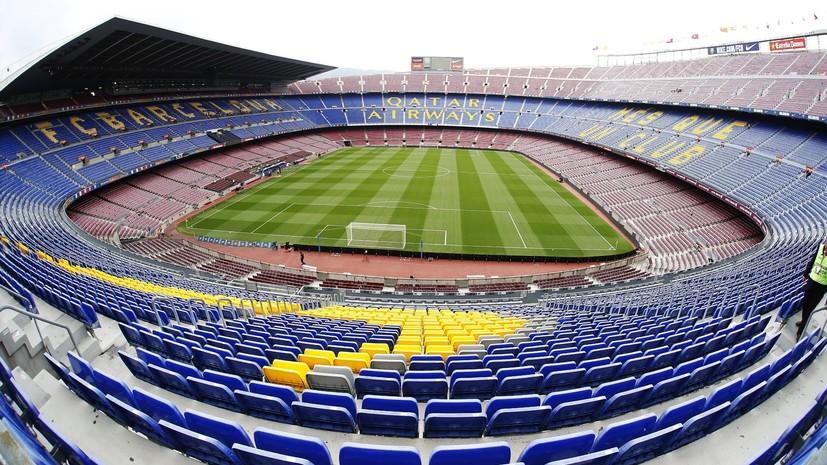 В Испании сообщили, что летом 2017 года планировался теракт на «Камп Ноу»