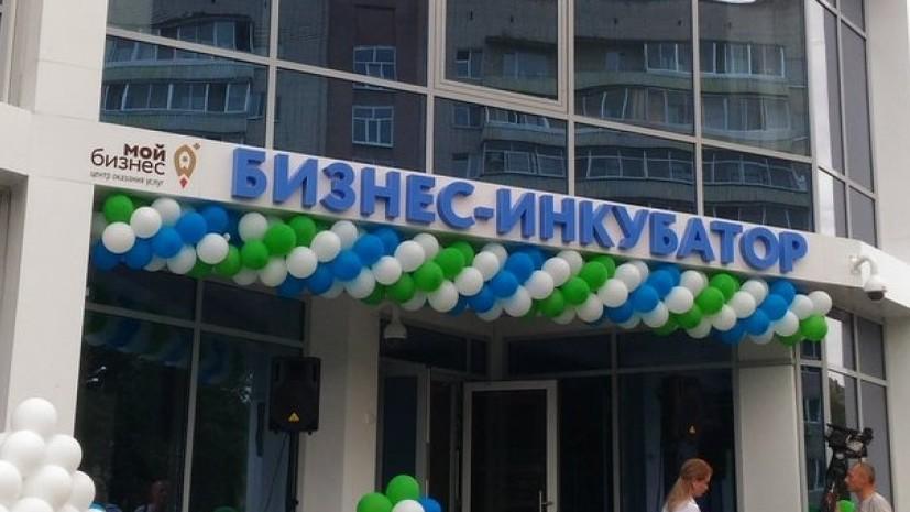 Губернатор Хабаровского края открыл региональный бизнес-инкубатор