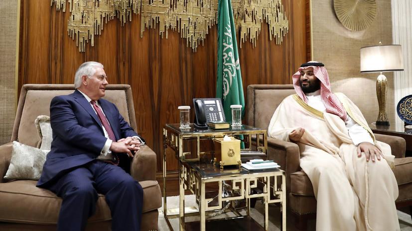 Восточное лобби: что стоит за заявлениями о причастности Саудовской Аравии и ОАЭ к отставке госсекретаря США Тиллерсона