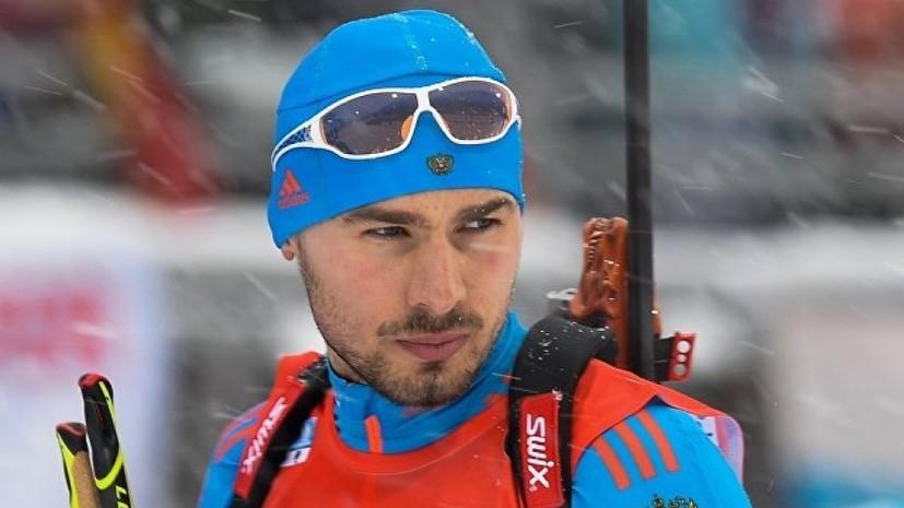 Шипулин объяснил причины отъезда трёх российских биатлонисток на Украину