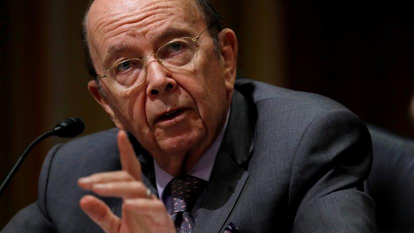Министр торговли США заявил, что Трамп согласен с планами по усилению давления на Китай