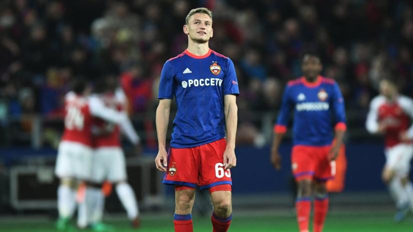 Футболист ЦСКА оштрафован за неспортивное поведение во время матча за Суперкубок России