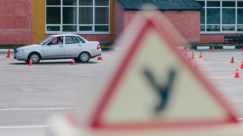 В МВД предложили усложнить экзамен на водительские права