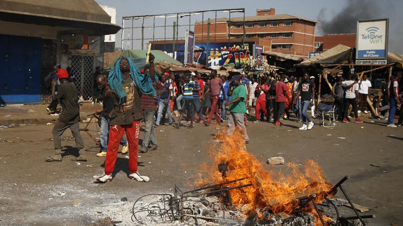 МИД: Москва обеспокоена провокациями оппозиции в Зимбабве