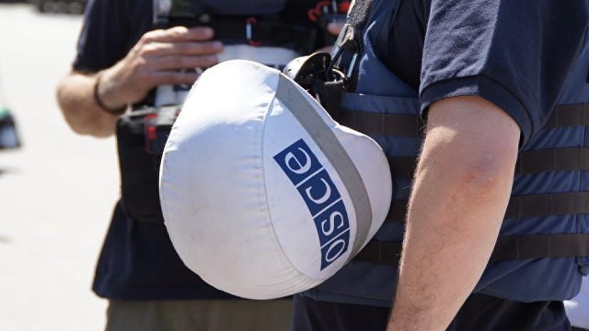 ОБСЕ сказала о 15 тыс. нарушений режима перемирия вДонбассе летом