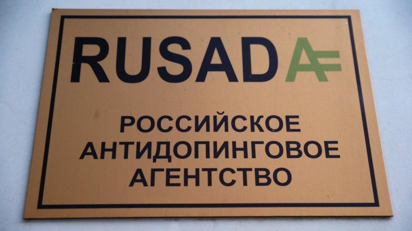 РУСАДА объявило о дисквалификации четырёх российских спортсменов