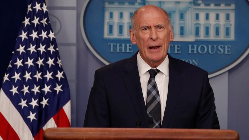 Разведывательные службы США: Российская Федерация неоставляет попыток вмешательства вамериканскую избирательную систему