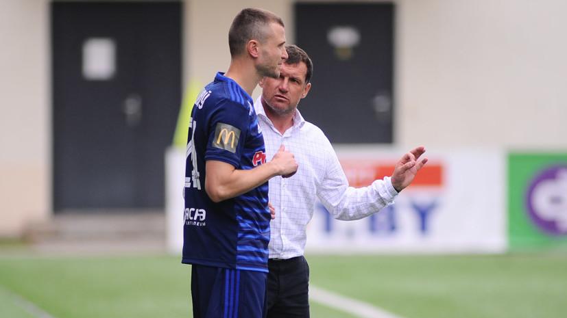 Тренер минского «Динамо» поделился ожиданиями от матчей с «Зенитом» в Лиге Европы
