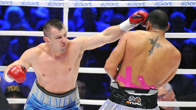 Экс-чемпион мира по боксу Адамек отказался от боя с россиянином Лебедевым