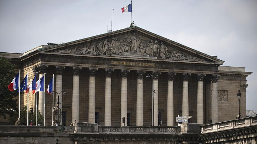 В парламенте Франции подтвердили намерение отправить делегацию в Россию осенью