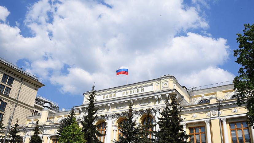 ЦБ аннулировал лицензию у московского банка «Новое время»