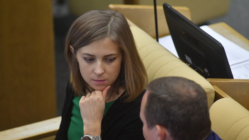 Поклонская рассказала о работе думской комиссии, которую она возглавляет