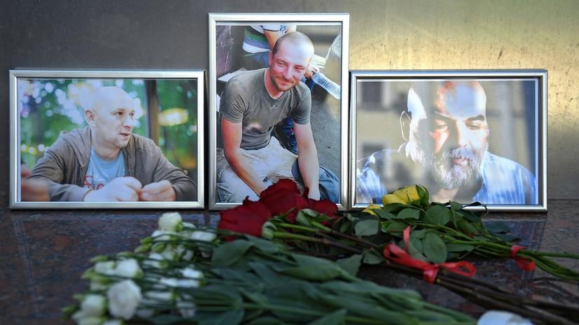 Тела убитых в ЦАР журналистов будут отправлены в Россию 3 августа