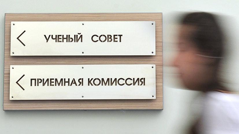 В России отозвали аккредитации у трёх негосударственных вузов
