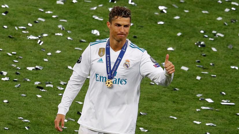Роналду отписался от «Реала» в соцсетях