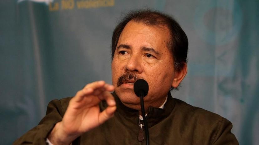 Ортега: Никарагуа — довольно безопасная страна