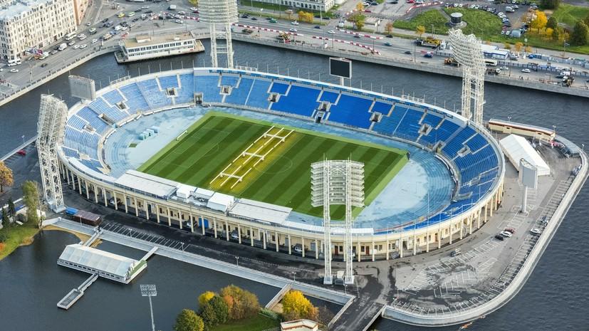 «Зенит» вернул стадион «Петровский» Санкт-Петербургу