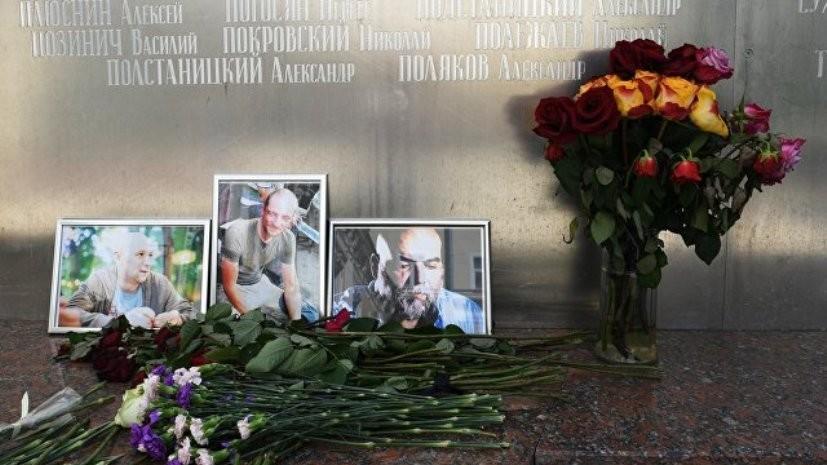 Самолёт с телами погибших в ЦАР российских журналистов вылетел в Москву