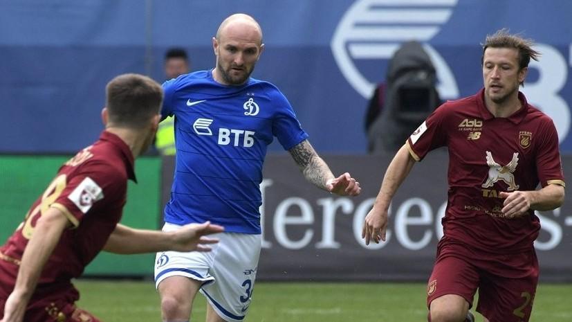 «Динамо» и «Рубин» сыграли вничью во втором туре РПЛ